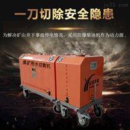 多功能便携式小型矿用水刀切割机
