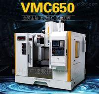VMC650VMC650立式加工中心廠家直銷質量保證