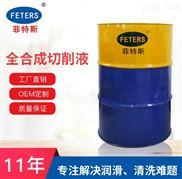 菲特斯全合成磨削液 金属加工液 厂家直销