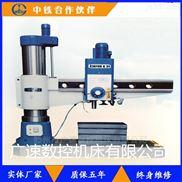 Z30100-31标准型液压摇臂钻床厂家