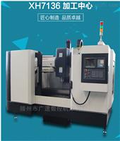 VMC7136AVMC7136A立式加工中心報價