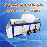 塑料板材卷圆机 塑料碰焊机 自动PP板焊接机