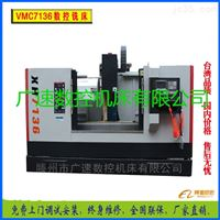 XK7136XK7136數控立式加工中心報價