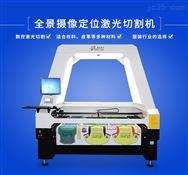 服装辅料激光切割机 数码印花激光烧花机