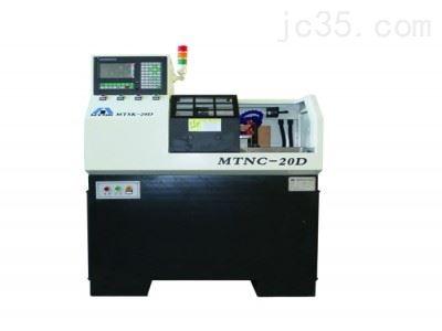 MTNC-20D小型经济排刀车床