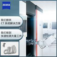 蔡司工业测量zeiss光学断层扫描仪