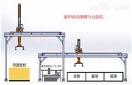 凤鸣亮激光板材自动测厚与厚度分选生产线