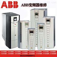 ABB变频器维修故障 武汉专业维修