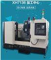 全防护数控立式加工中心XH7136硬轨厂家直销