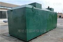 聊城市住宅小区生活污水处理装置