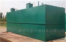 菏泽市住宅小区污水处理回用设备