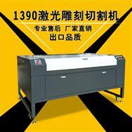 红帆1390激光雕刻机皮革激光切割机打孔机