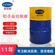 菲特斯铝合金切削液 金属加工液 防氧化