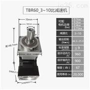 TBR60-3~10比高精度单级直齿行星减速机