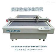 振動刀切割機HG-2516VK