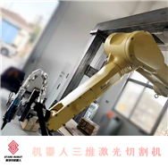 斯塔克机器人3D激光切割机