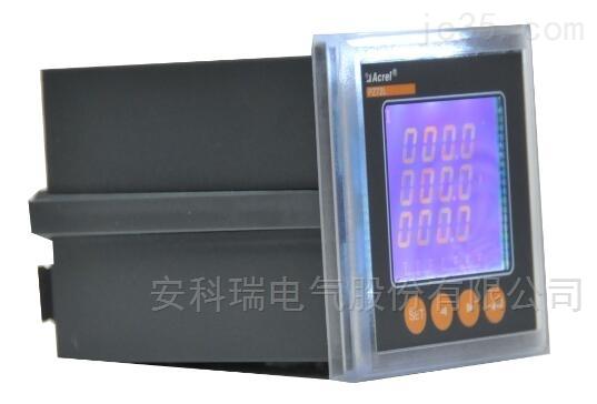 安科瑞PZ72L-AI3/KC 三相智能电测仪表/开关量