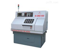 G-CNC100精密型数控车床
