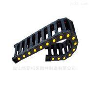 华蒴直销各种拖链 桥式塑料拖链 S型拖链等