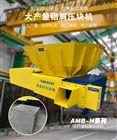 AMB-H1510高效能质量稳定的铝屑压块机
