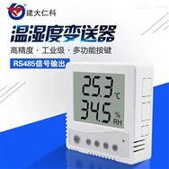 建大仁科485 温湿度传感变送器