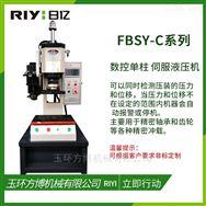 单柱数控伺服液压机