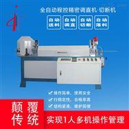 廠家供應校直機 矯直機 鋼管切斷機