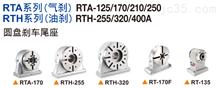 圆盘尾座RTA、RTH系列