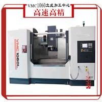 VMC1060加工中心VMC1060加工中心