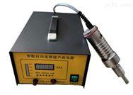 便携式超声波菲林焊接机