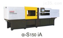 α-S150iA电动注塑机
