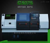 C5075平轨车床