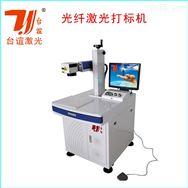 深圳激光打標機供應金屬激光雕刻機
