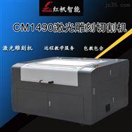1490激光裁床皮革无纺布布料激光切割机