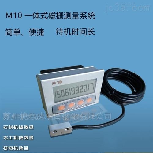 M-10/m10磁栅数显一体表