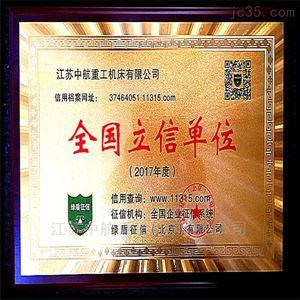 十大正规网投平台重工荣誉证书
