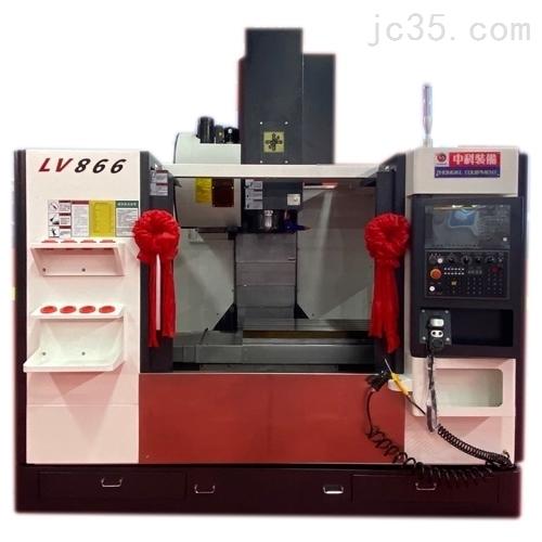 LV-866立式加工中心重切削型