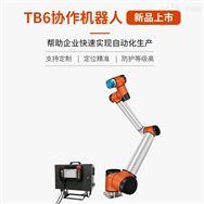 深圳泰科TB6-R10六軸協作機器人