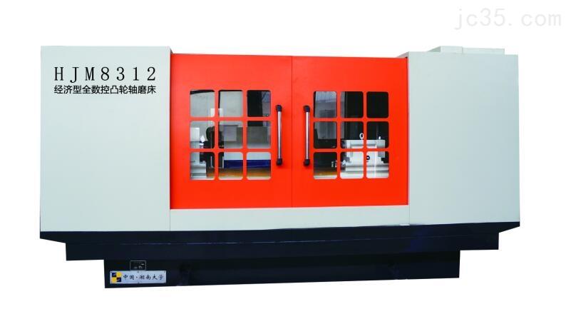 HJM8312经济型全数控凸轮轴磨床