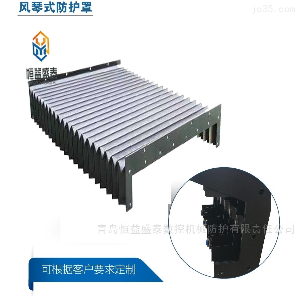 台湾建德KGS-818AH磨床用风琴防护罩厂家