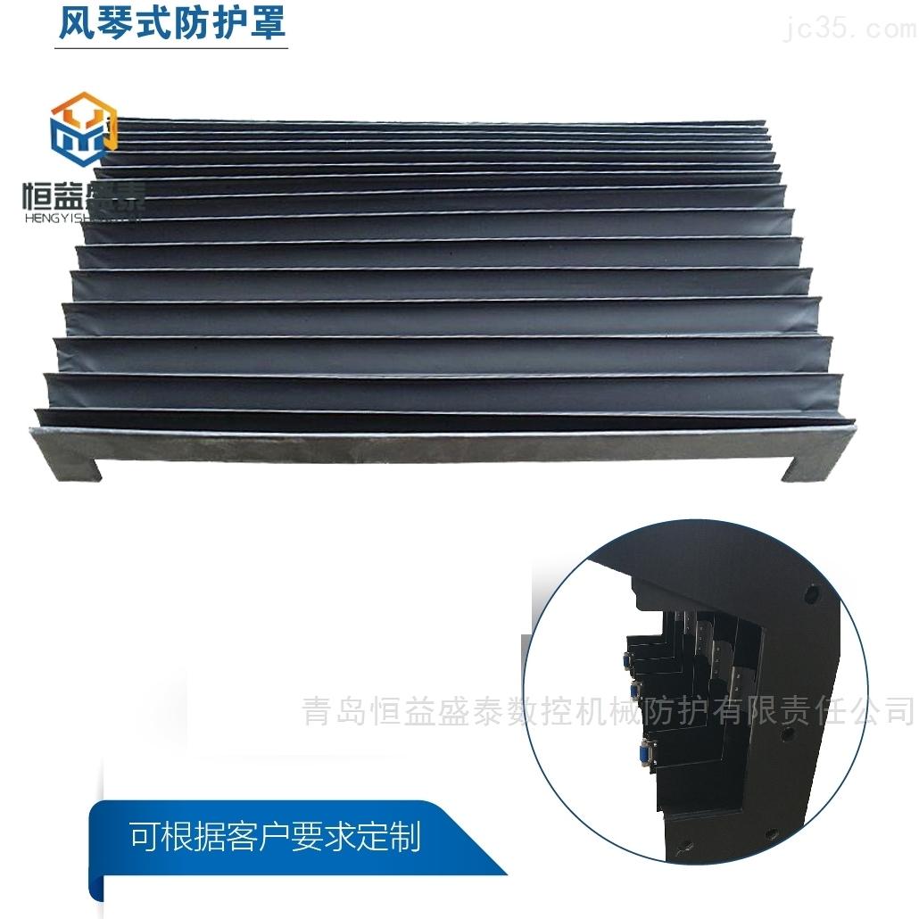 量大优惠定做优质柔性风琴防护罩青岛厂家