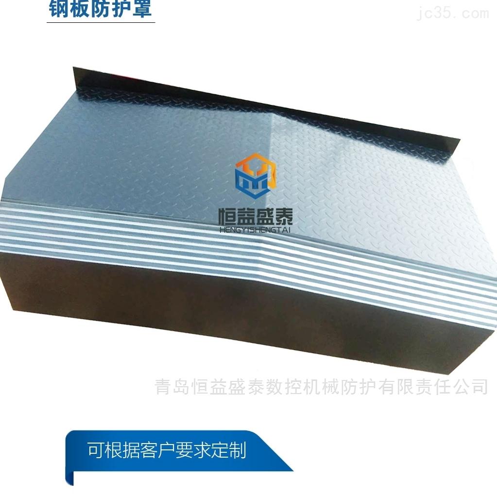 数控机床专用850加工中心钢板导轨防护罩