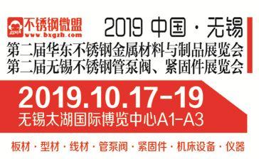 2019年中國·無錫第二屆華東不銹鋼金屬材料和制品展覽會