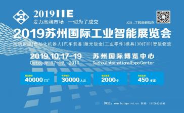 2019IIE苏州国际工业智能展览会