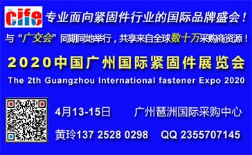 2020第二届广州国际紧固件展览会