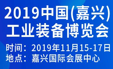 2019中國(嘉興)工業裝備博覽會