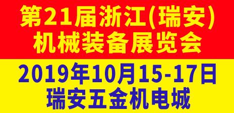 2019第21屆浙江(瑞安)機械裝備展覽會