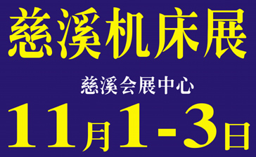 (慈溪机床展)2019第13届浙江(慈溪)国际智造技术与机床装备博览会