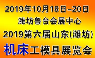 (潍坊制博会)第六届山东(潍坊)装备制造业博览会