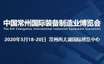 第八届常州国际工业装备博览会